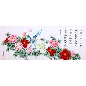 田奕智国画作品《【一品红】作者田奕智》价格648.00元