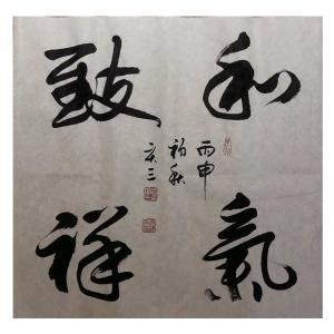 张庆三书法作品《【和气..】作者张庆三》价格960.00元