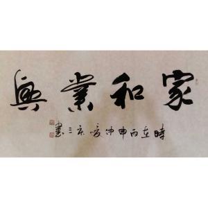 张庆三书法作品《【家和业兴】作者张庆三  可定制》价格1200.00元
