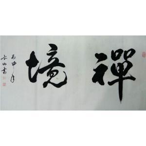 崔长山书法作品《【禅境】作者崔长山》价格240.00元