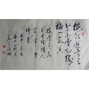 崔长山书法作品《【书法7】作者崔长山》价格240.00元