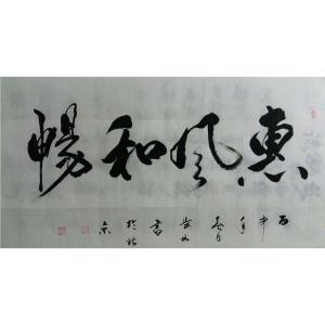 崔长山书法作品《【惠风和畅】作者崔长山》价格240.00元