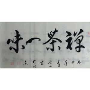 崔长山书法作品《【禅茶一味】作者崔长山》价格240.00元
