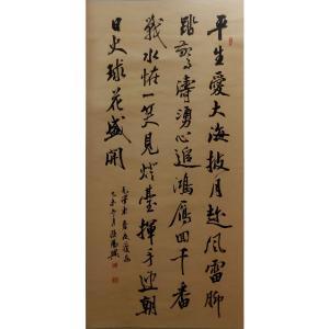 欧阳兴书法作品《【平生爱大海...】作者欧阳兴》价格2160.00元