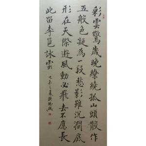 欧阳兴书法作品《【彩云...】作者欧阳兴》价格2160.00元