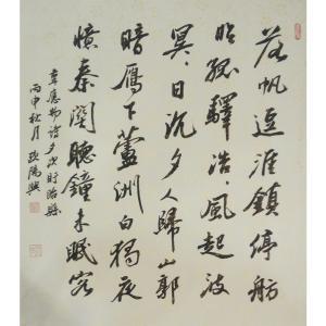 欧阳兴书法作品《【.帆逗涯..】作者欧阳兴》价格1080.00元