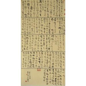 杨迪书法作品《【书法1】作者杨迪》价格1080.00元