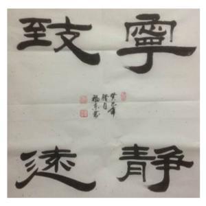 于福东书法作品《【宁静志远】作者于福东 可定制》价格240.00元