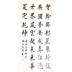 郭大凯书法作品《【...华夏之乾坤】作者郭大凯》价格2040.00元
