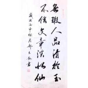 郭大凯书法作品《【书法3】作者郭大凯》价格2040.00元