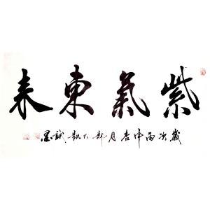 郭大凯书法作品《【紫气东来】作者郭大凯》价格2040.00元