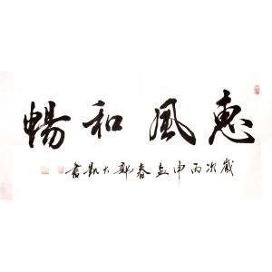 郭大凯书法作品《【惠风和畅】作者郭大凯》价格2040.00元