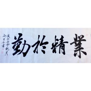 郭大凯书法作品-《业精于勤》