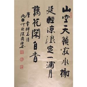 陈国祥书法作品《【山空天籁】作者陈国祥》价格2400.00元