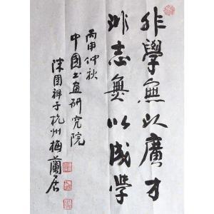 陈国祥书法作品《【定制书法】作者陈国祥》价格3600.00元