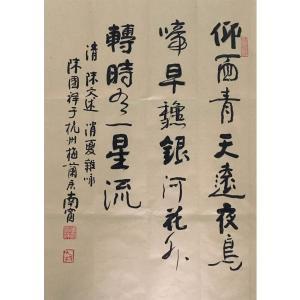 陈国祥书法作品《【书法可定制】作者陈国祥》价格2400.00元