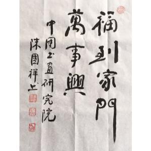 陈国祥书法作品《【福到家门】作者陈国祥》价格2400.00元