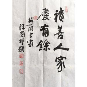 陈国祥书法作品《【积善人家】作者陈国祥》价格3600.00元