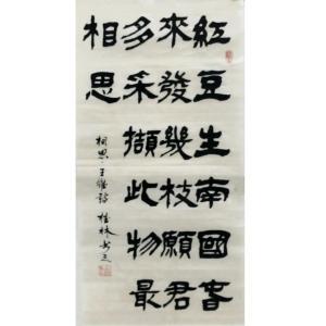 潘桂林书法作品《【红豆生南国...】作者潘桂林》价格600.00元