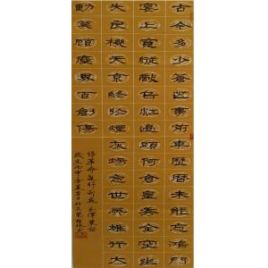 潘桂林书法作品《【古今多少...】作者潘桂林》价格1200.00元