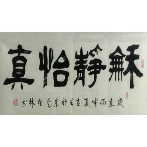 潘桂林书法作品《【 书法】作者潘桂林》价格1200.00元