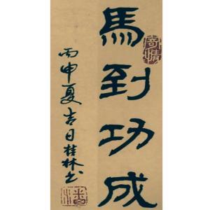 潘桂林书法作品《【马到成功】作者潘桂林》价格1200.00元