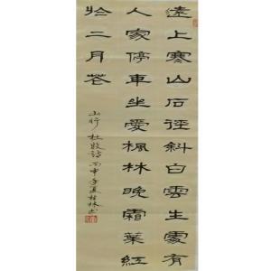 潘桂林书法作品《【远上寒山...】作者潘桂林》价格240.00元