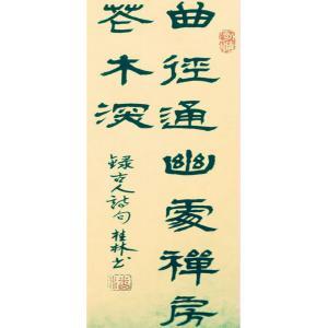 潘桂林书法作品《【曲径通幽处...】作者潘桂林》价格240.00元