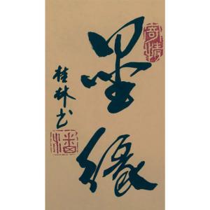 潘桂林书法作品《【墨缘】作者潘桂林》价格240.00元