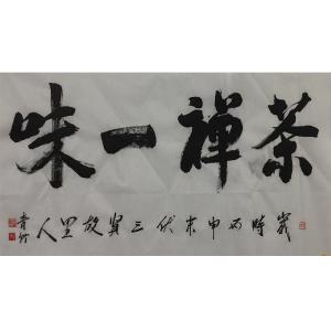 肖雪毅书法作品《【茶禅一味】作者肖雪毅》价格1200.00元