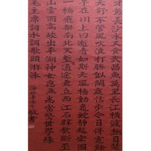 柏一书法作品《【小楷】作者柏一 可定制》价格480.00元