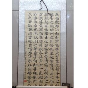 柏一书法作品《【南昌故郡...】作者柏一》价格480.00元