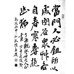 陈有权书法作品《【书法3】作者陈有权》价格720.00元