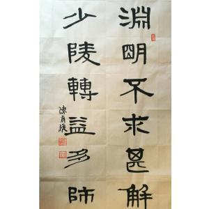 陈有权书法作品《【书法4】作者陈有权》价格720.00元