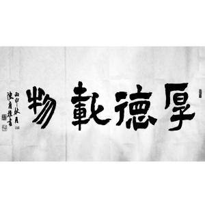 陈有权书法作品《【厚德载物1】作者陈有权》价格720.00元