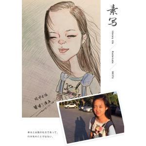 丁月光国画作品《【素写】作者丁月光 可定制》价格720.00元
