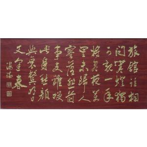 袁柏林雕刻作品《【海瑞书法 木刻版】作者袁柏林》价格1920.00元