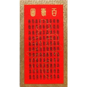 袁柏林书法作品《【百寿囹】作者袁柏林》价格2400.00元