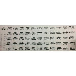薛继选书法作品《【书法2】作者薛继选》价格9600.00元