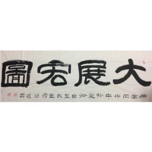 薛继选书法《【书法3】作者薛继选》