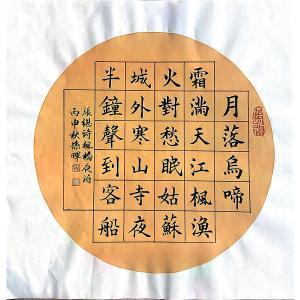 孙晖书法作品《【软卡 】作者孙晖》价格200.00元