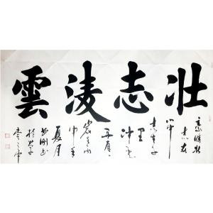 刘书刚书法作品《【凌云壮志】作者刘书刚》价格12480.00元