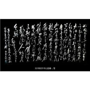 刘书刚书法作品《【书法3】作者刘书刚》价格14640.00元