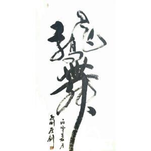 刘书刚书法作品《【书法4】作者刘书刚》价格14880.00元