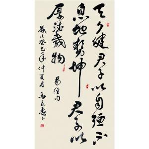 马良忠书法作品《【书法24】作者马良忠》价格2400.00元