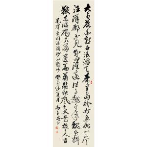 马良忠书法作品《【书法28】作者马良忠》价格2400.00元