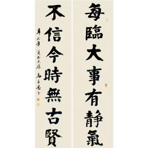 马良忠书法作品《【书法29】作者马良忠》价格2400.00元
