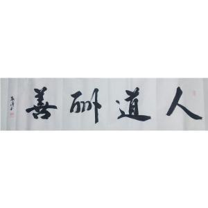 耿涛书法作品《【人道酬善】作者耿涛》价格480.00元