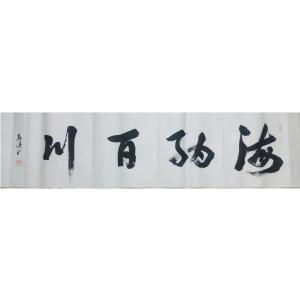 耿涛书法作品《【海纳百川】作者耿涛》价格480.00元