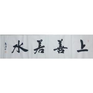 耿涛书法作品《【上善若水】作者耿涛》价格480.00元